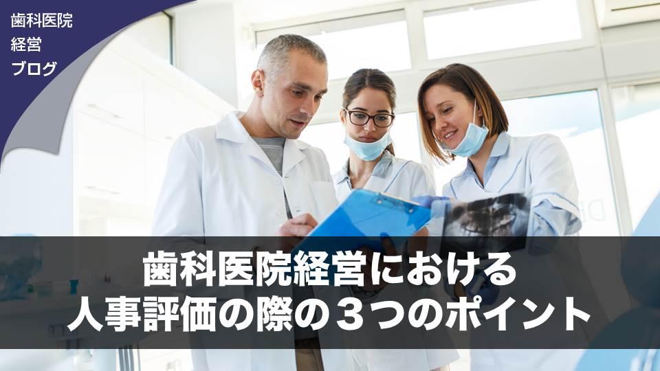 歯科医院経営における人事評価の際の3つのポイント