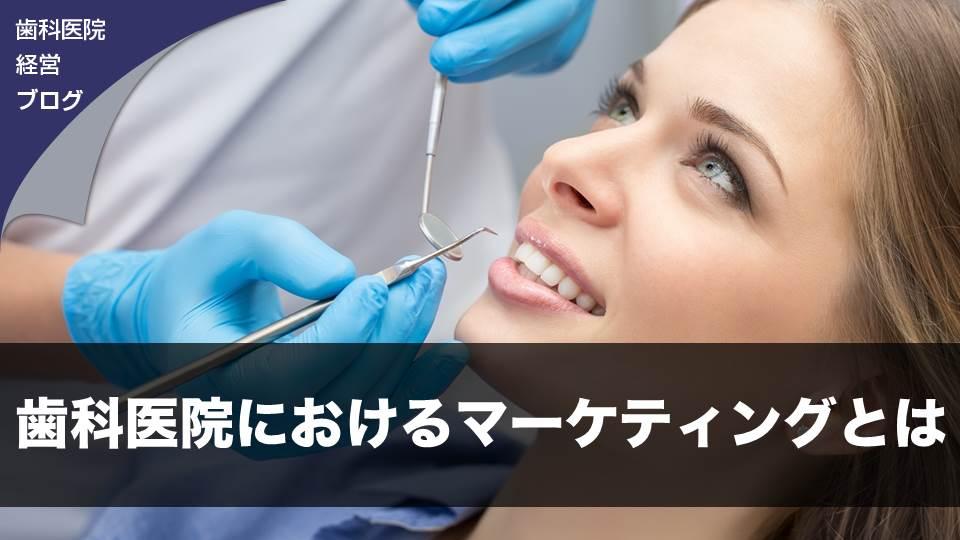 歯科医院におけるマーケティングとは