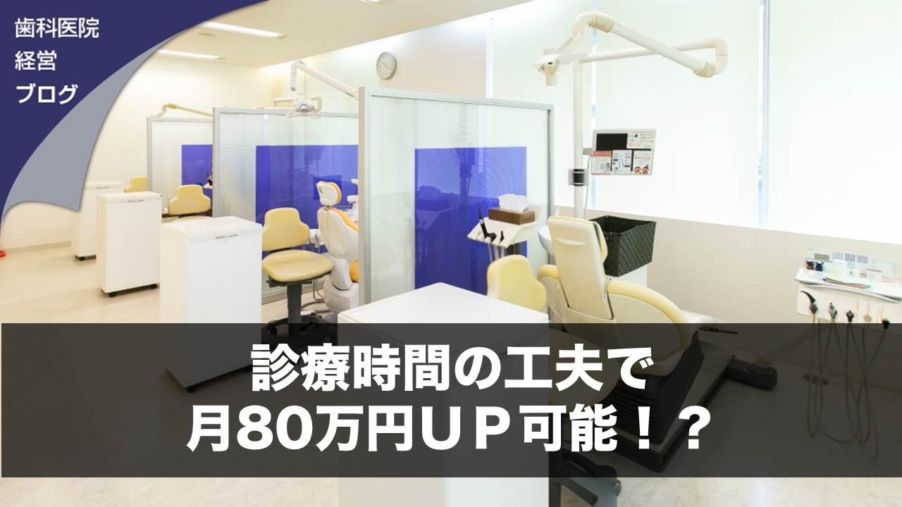 診療時間の工夫で月80万円UP可能!?