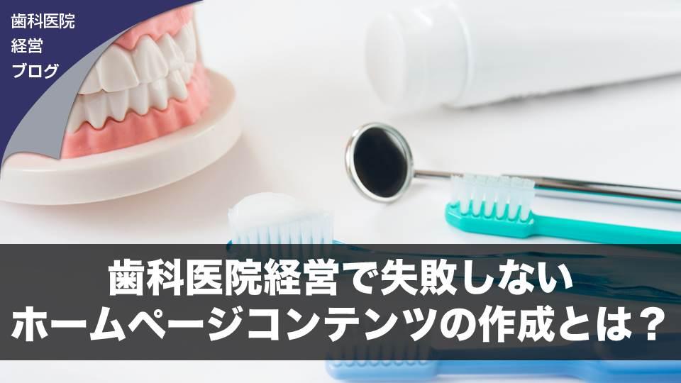 歯科医院経営で失敗しないホームページコンテンツの作成とは?