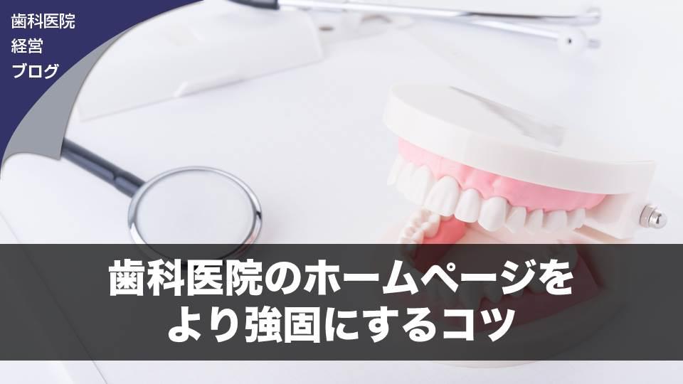 歯科医院のホームページをより強固にするコツ
