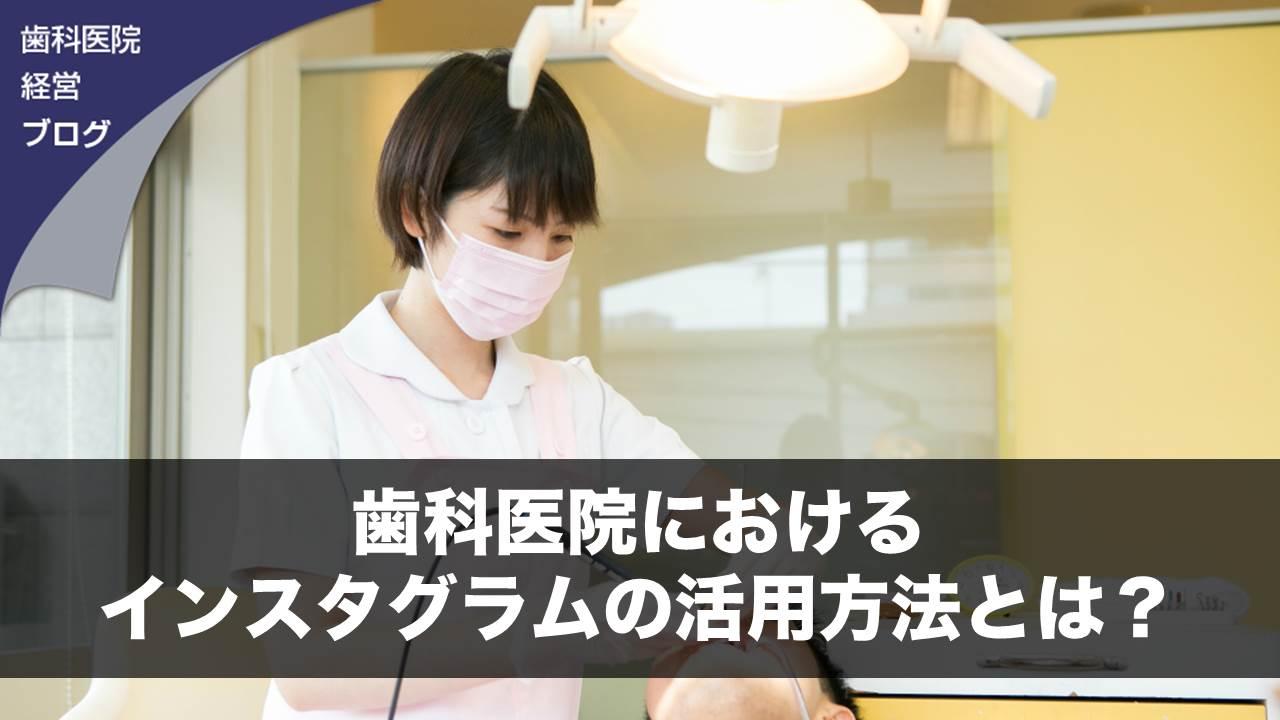 歯科医院におけるインスタグラムの活用方法とは?