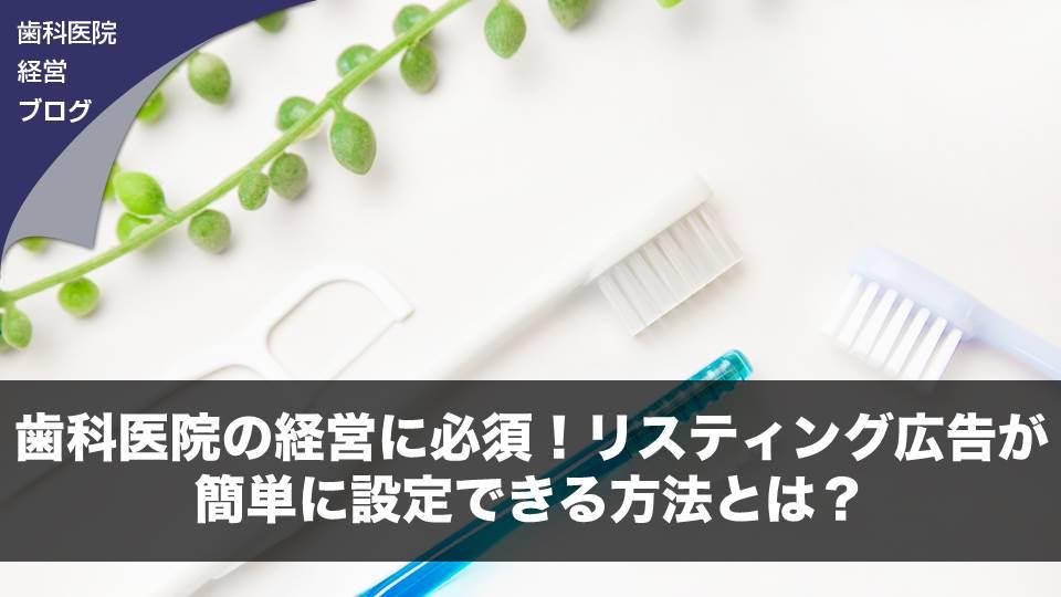 歯科医院の経営に必須!リスティング広告が簡単に設定できる方法とは?