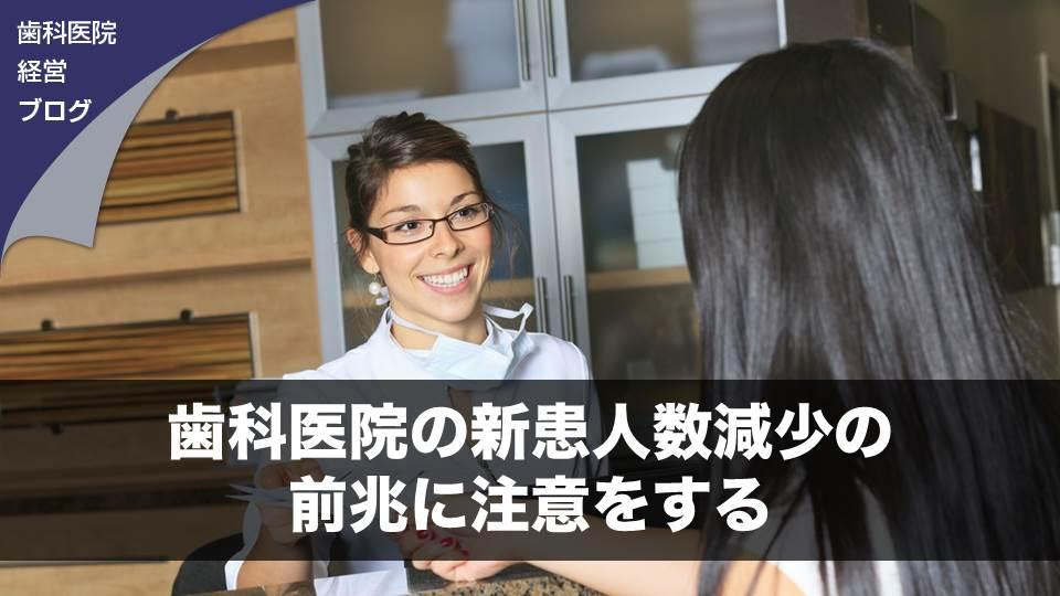 歯科医院の新患人数減少の前兆に注意をする