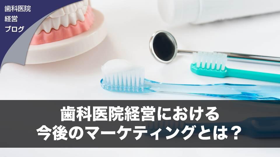 歯科医院経営における今後のマーケティングとは?