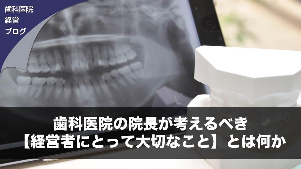 歯科医院の院長が考えるべき【経営者にとって大切なこと】とは何か