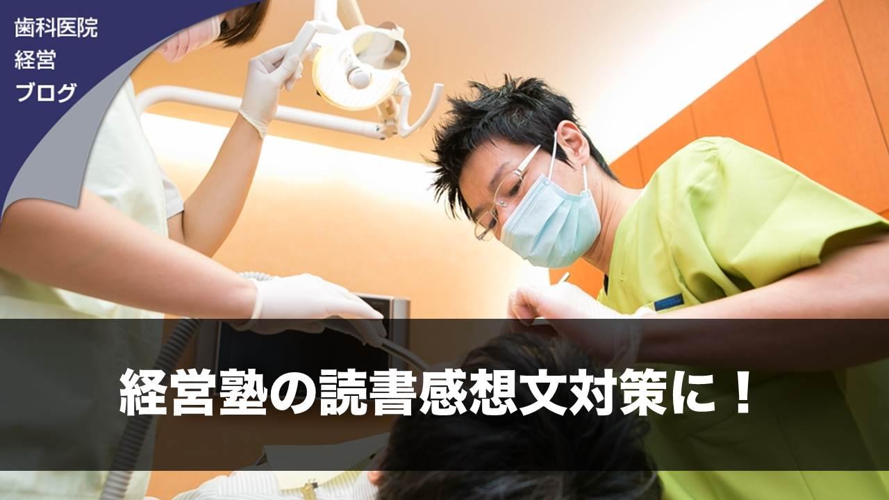 経営塾の読書感想文対策に!