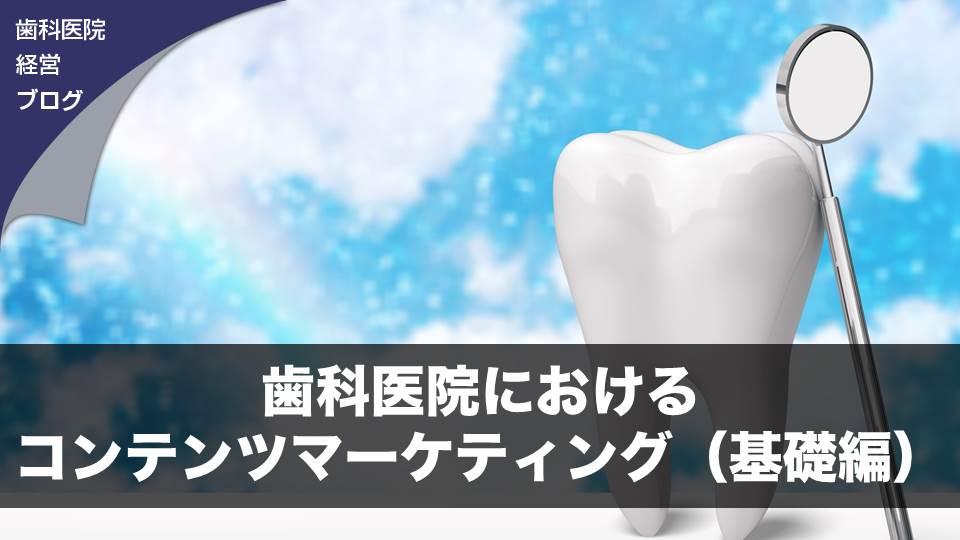 歯科医院におけるコンテンツマーケティング(基礎編)