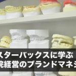 スターバックスに学ぶ!歯科医院経営のブランドマネジメント
