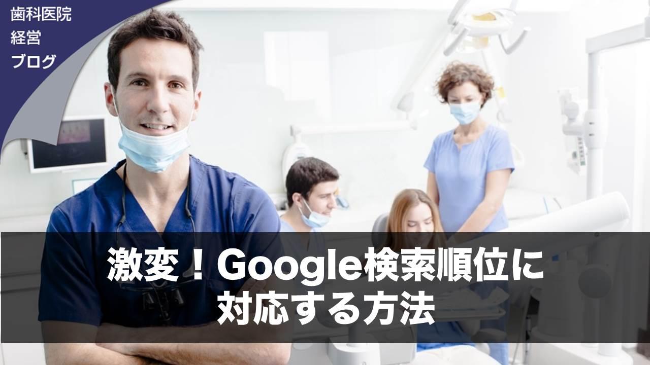 激変!Google検索順位に対応する方法