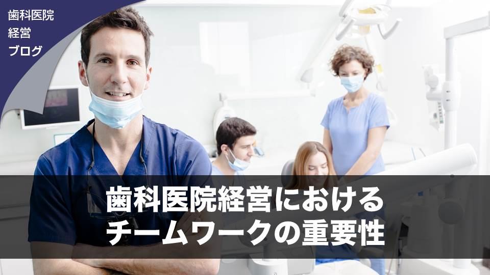 歯科医院経営におけるチームワークの重要性