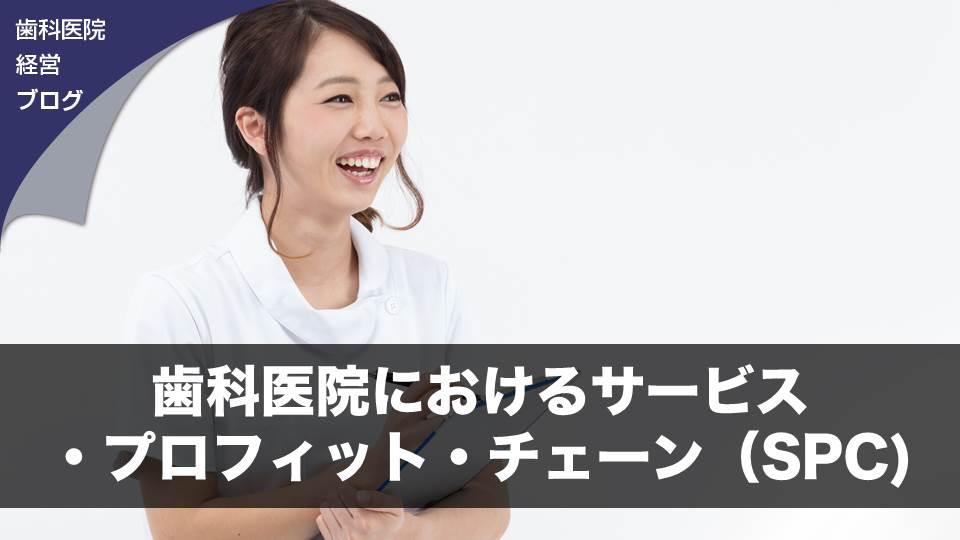 歯科医院におけるサービス・プロフィット・チェーン(SPC)