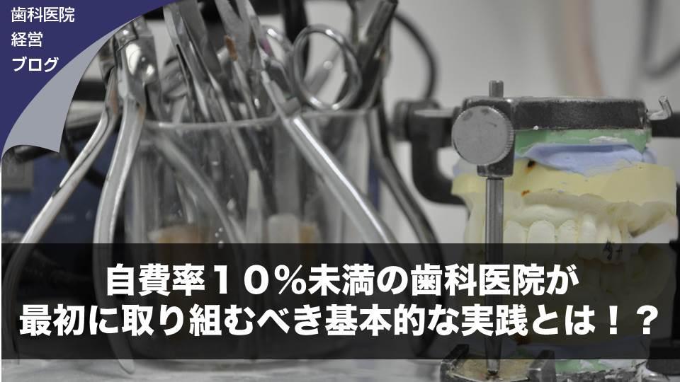 自費率10%未満の歯科医院が最初に取り組むべき基本的な実践とは!?