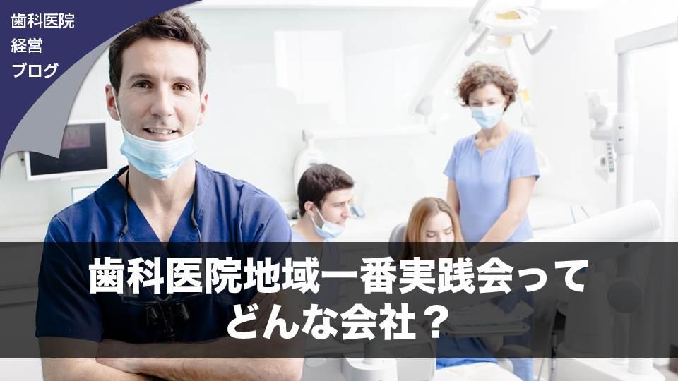 歯科医院地域一番実践会ってどんな会社?
