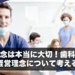 経営理念は本当に大切!歯科医院の経営理念について考える
