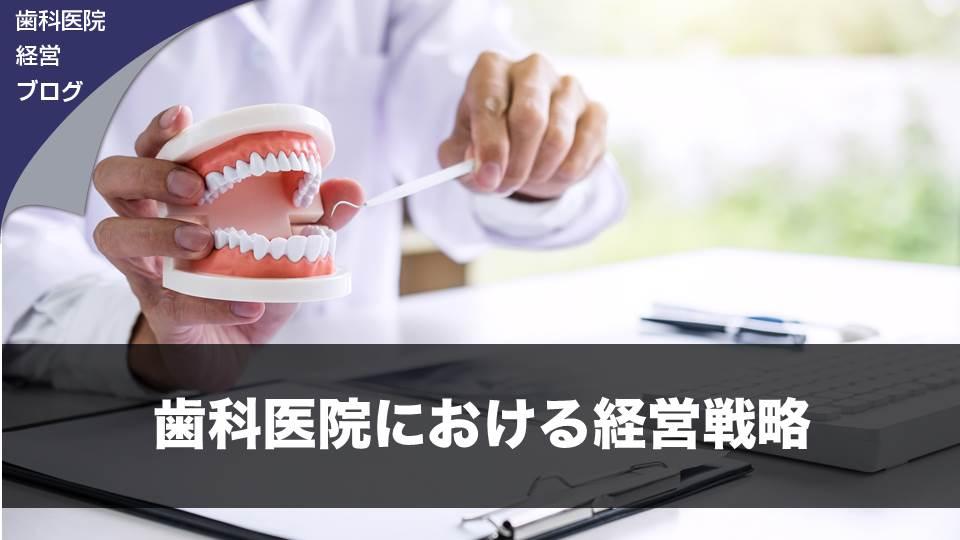 歯科医院における経営戦略