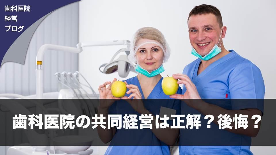 歯科医院の共同経営は正解?後悔?