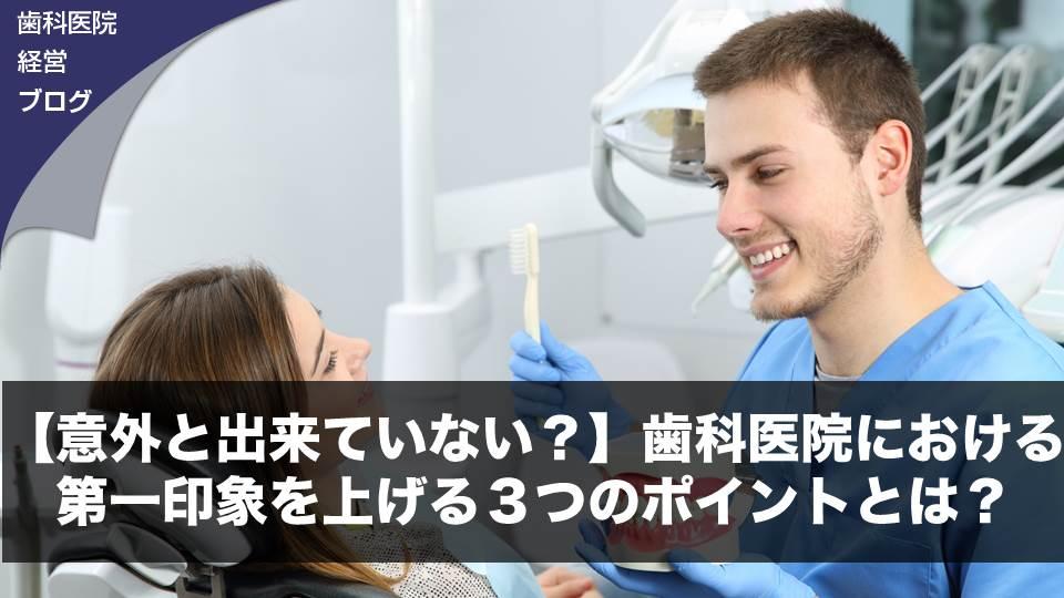 【意外と出来ていない?】歯科医院における第一印象を上げる3つのポイントとは?