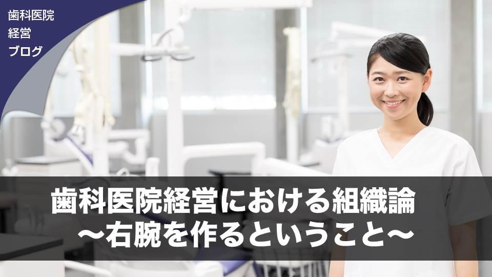 歯科医院経営における組織論 ~右腕を作るということ~