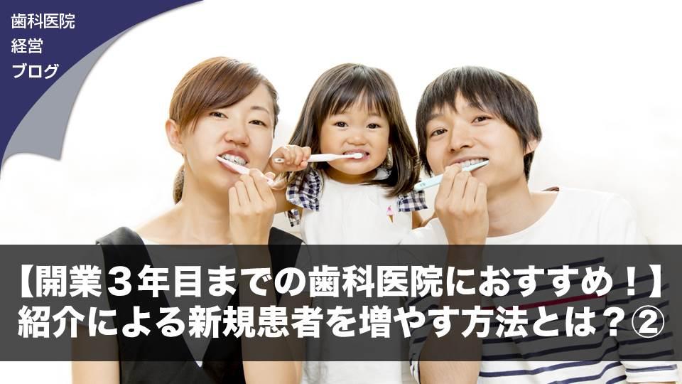 【開業3年目までの歯科医院におすすめ!】紹介による新規患者を増やす方法とは?②