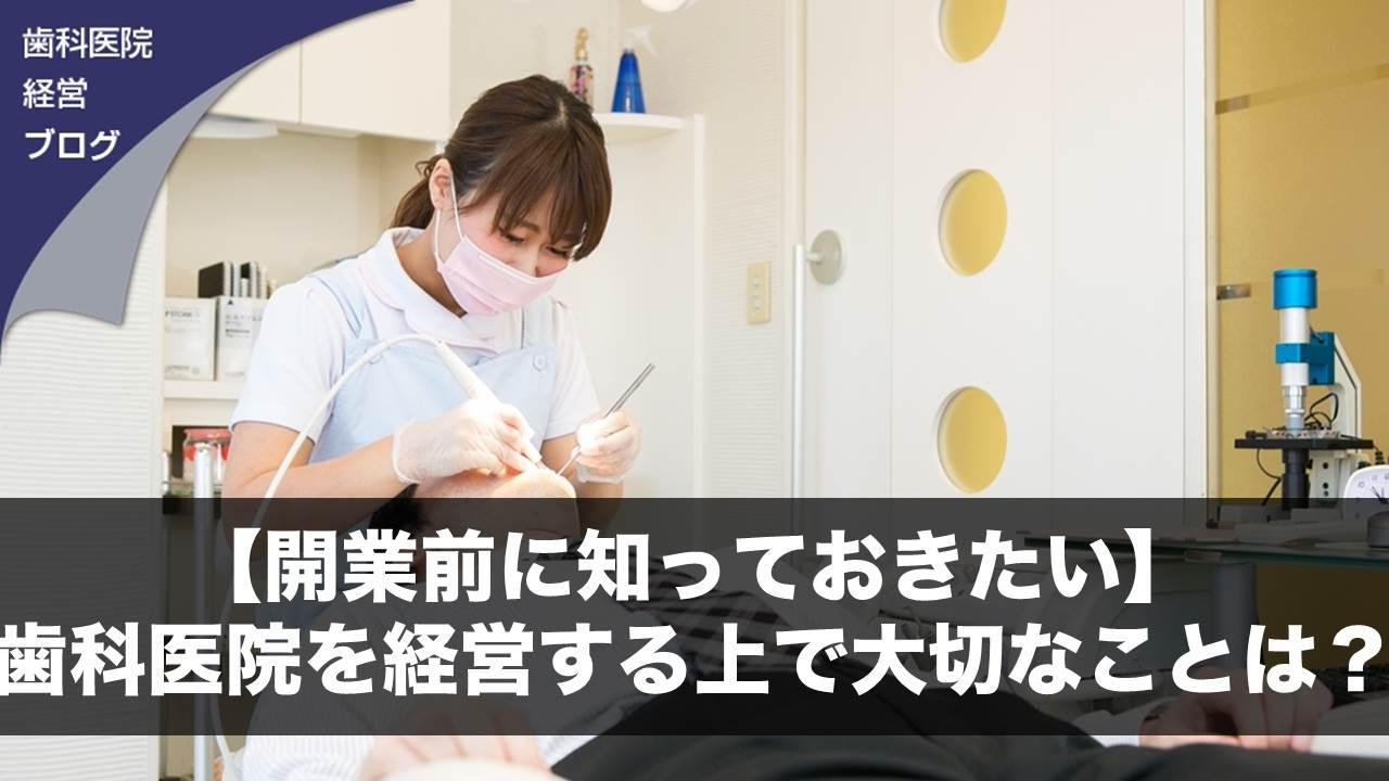 【開業前に知っておきたい】歯科医院を経営する上で大切なことは?