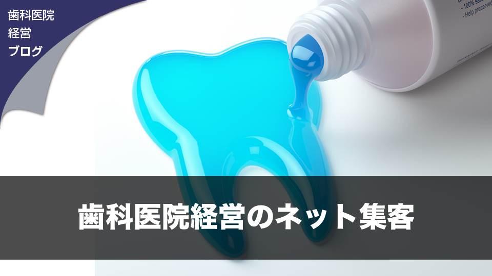 歯科医院経営のネット集客