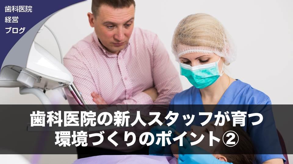 歯科医院の新人スタッフが育つ環境づくりのポイント②