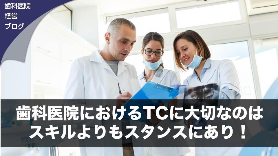 歯科医院におけるTCに大切なのはスキルよりもスタンスにあり!