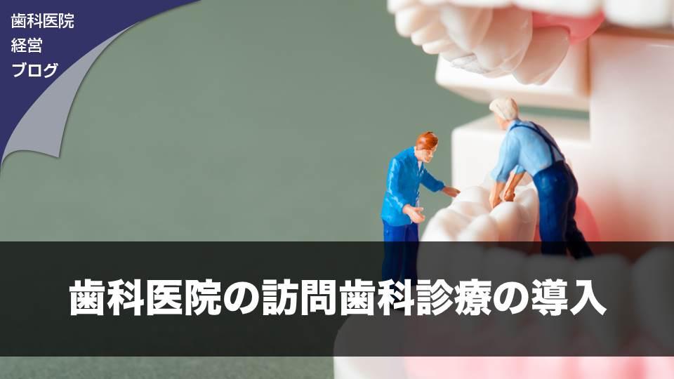 歯科医院の訪問歯科診療の導入