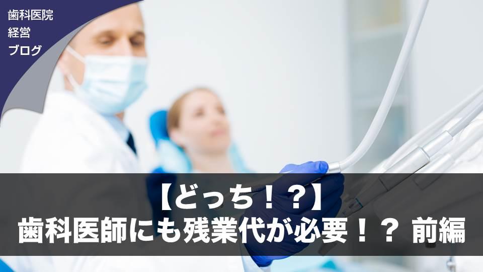 【どっち!?】歯科医師にも残業代が必要!? 前編