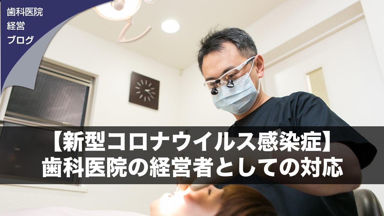 歯医者 は 大丈夫 コロナ