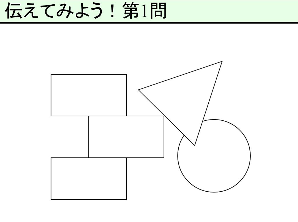 図1(長方形・三角形・丸)