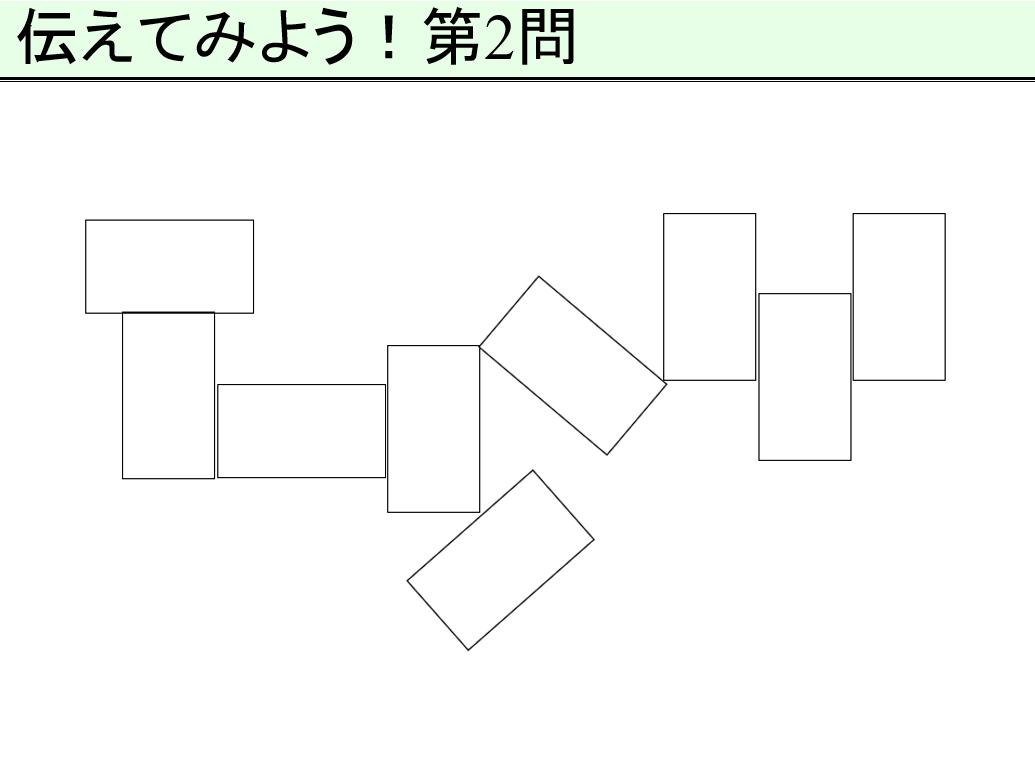 図2。長方形のみ