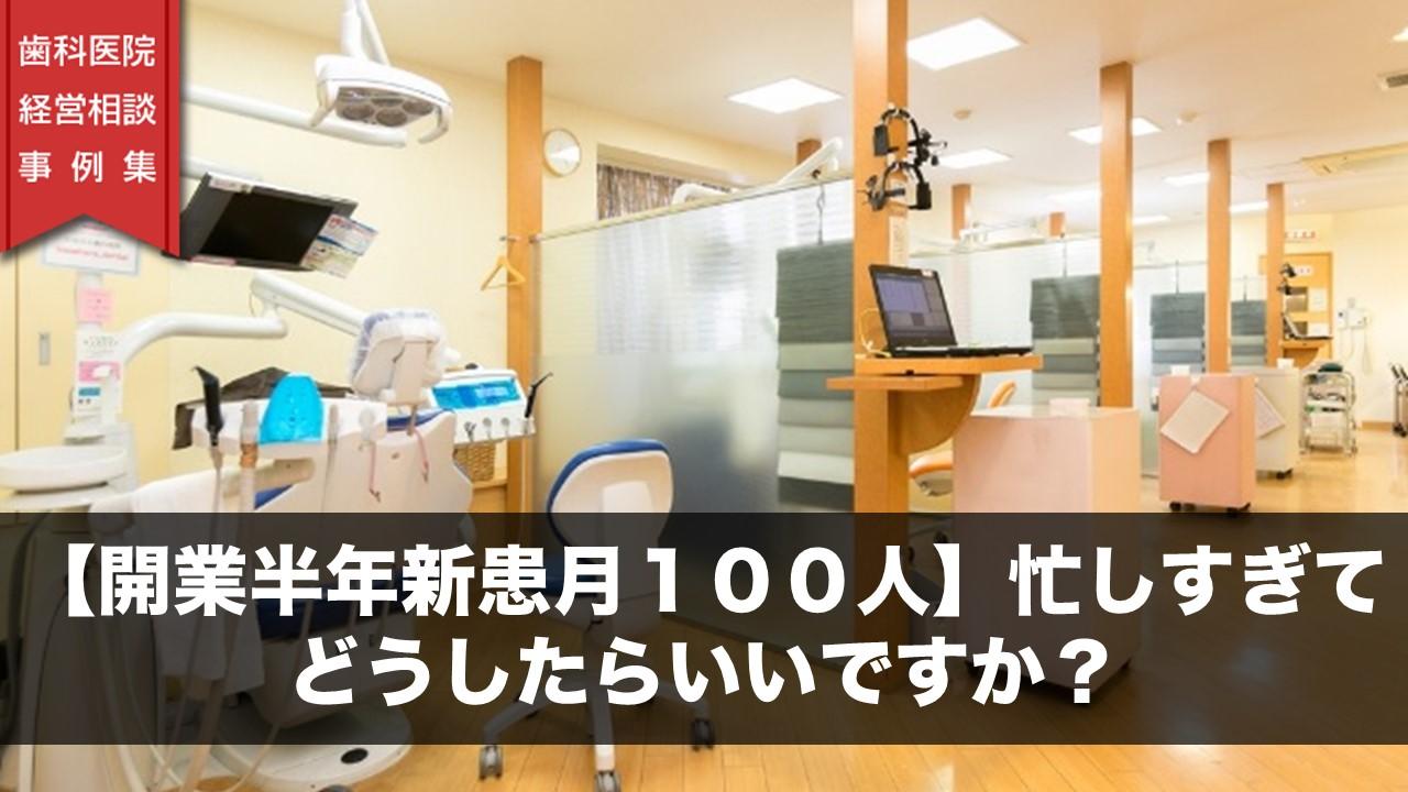 【開業半年新患月100人】忙しすぎてどうしたらいいですか?