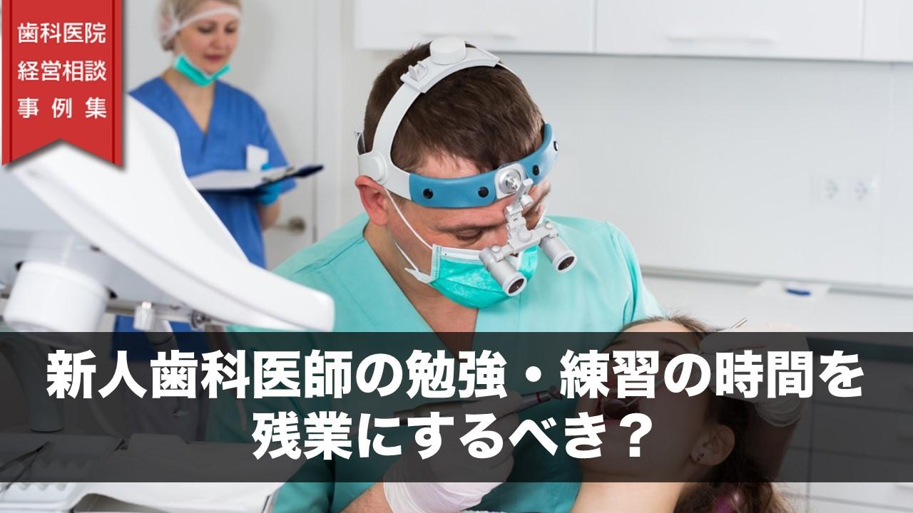 新人歯科医師の勉強・練習の時間を残業にするべき?