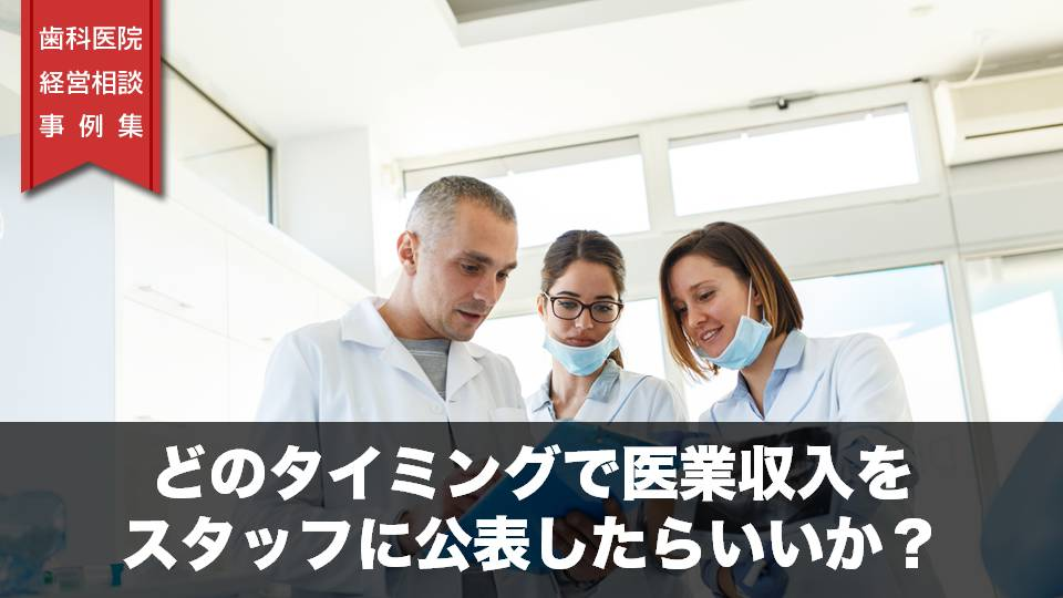 どのタイミングで医業収入をスタッフに公表したらいいか?