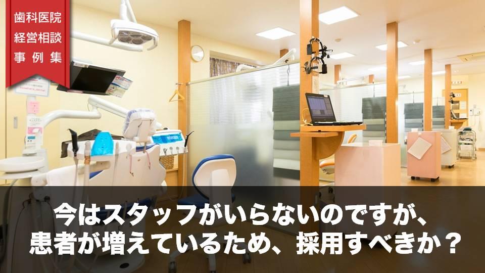 今はスタッフがいらないのですが、患者が増えているため、採用すべきか?