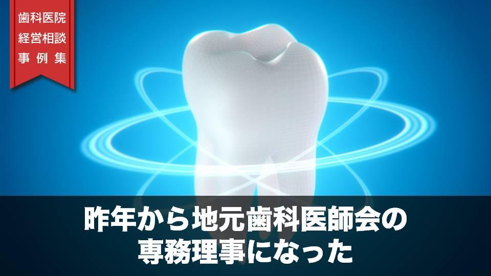 昨年から地元歯科医師会の専務理事になった