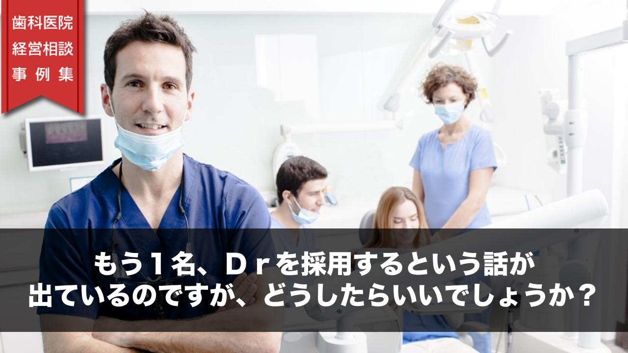 もう1名、Drを採用するという話が出ているのですが、どうしたらいいでしょうか?
