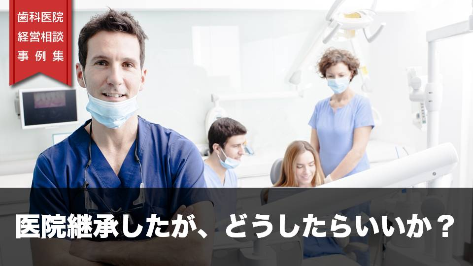 医院継承したが、どうしたらいいか?