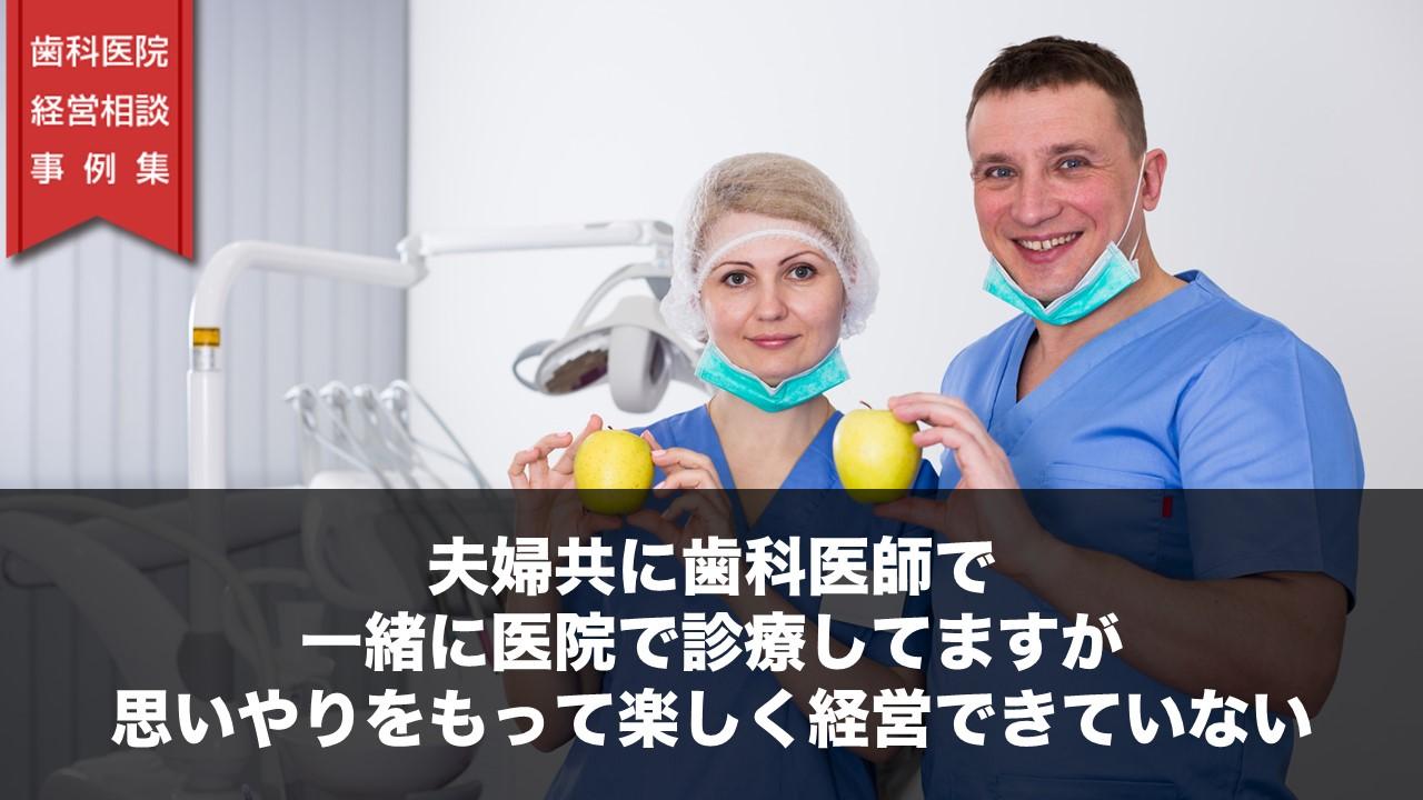 夫婦共に歯科医師で、一緒に医院で診療してますが、思いやりをもって楽しく経営できていない