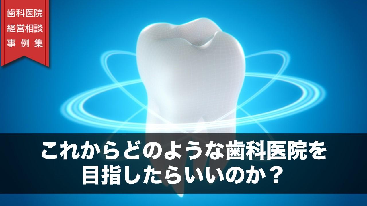 これからどのような歯科医院を目指したらいいのか?