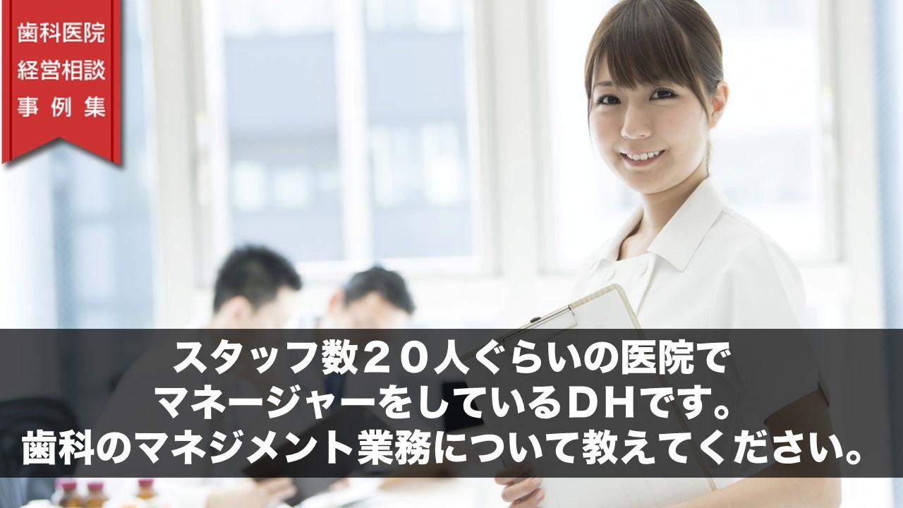 スタッフ数20人ぐらいの医院でマネージャーをしているDHです。歯科のマネジメント業務について教えてください。