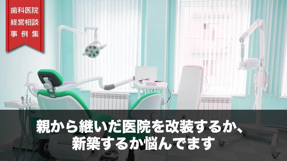 親から継いだ医院を改装するか、新築するか悩んでます