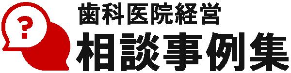 歯科医院経営【相談事例集】