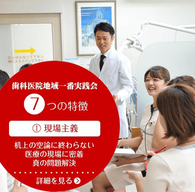 歯科医院地域一番実践会7つの特徴① 現場主義