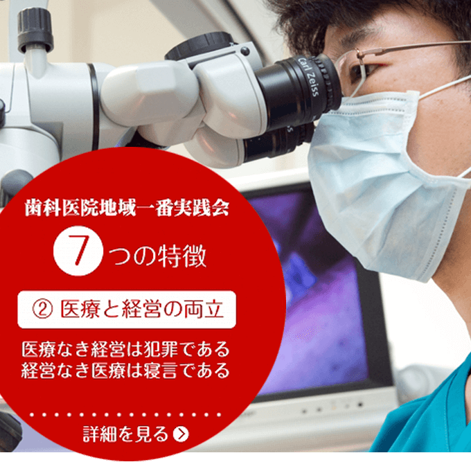 歯科医院地域一番実践会7つの特徴② 医療と経営の両立