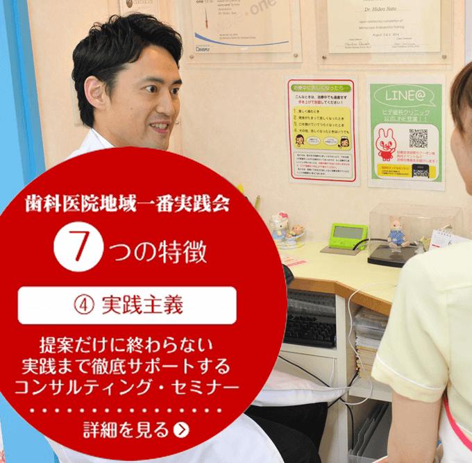 歯科医院地域一番実践会7つの特徴④ 実践主義