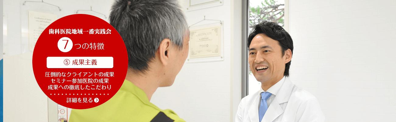 歯科医院地域一番実践会7つの特徴⑤ 成果主義