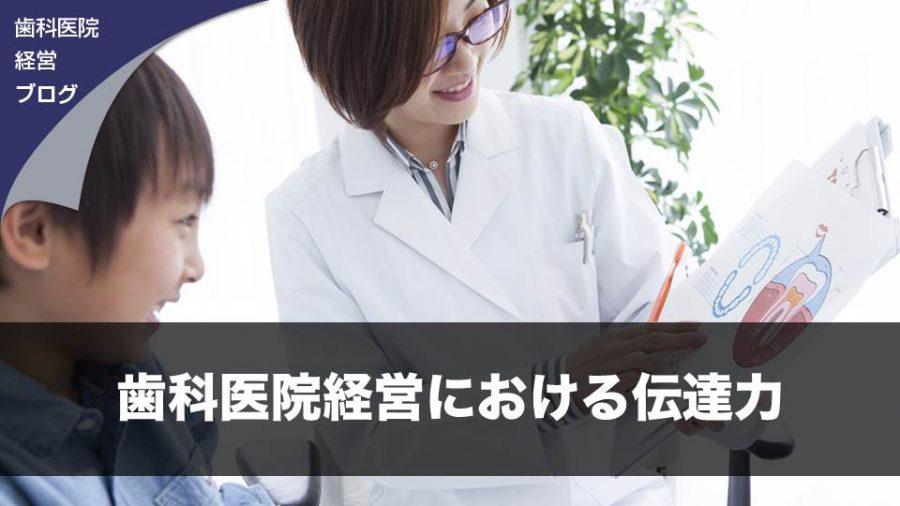 歯科医院経営における伝達力